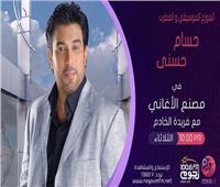 الليلة.. حسام حسني ضيف «مصنع الأغاني»