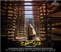 «ورد مسموم» ضمن أبرز أفلام السينما العربية في 2018