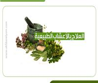 إنفوجراف | العلاج بالأعشاب الطبيعية