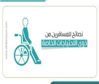 إنفوجراف| 7 نصائح للمسافرين من ذوي الاحتياجات الخاصة