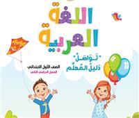 ننشر دليل معلم اللغة العربية للصف الأول الإبتدائي «الترم الثاني»
