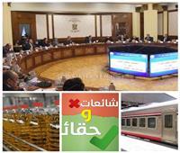 فيديو وصور| «أسعار القطارات والزيت».. شائعات واجهتها الحكومة في أربع أيام