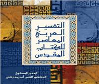 دار الثقافة بالهيئة الإنجيلية تشارك في معرض الكتاب