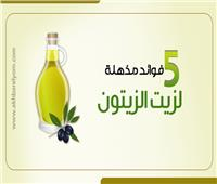 إنفوجراف| 5 فوائد مذهلة لزيت الزيتون.. تعرف عليها