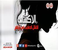 فيديوجراف| الاكتئاب «القاتل في صمت».. 300 مليون مصاب و800 ألف ينتحرون
