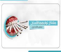 إنفوجراف | مشاكل تواجهها الأسنان بسبب التدخين
