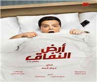 عرض مسلسل «أرض النفاق»لأول مرة على القنوات المصرية