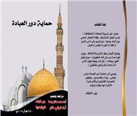 ننشر تفاصيل مقدمتي وزير الأوقاف ومفتي الجمهورية لكتاب «حماية دور العبادة»