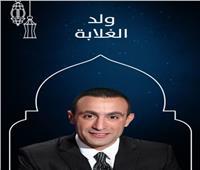 فيديو| أحمد السقا يكشف عن أغنية «ياجبل مايهزك ريح»