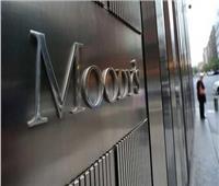 «موديز» ترفع التصنيف الإئتماني لـ5 بنوك مصرية إلى B2 مع نظرة مستقرة