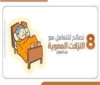 إنفوجراف | 8 نصائح للتعامل مع النزلات المعوية عند الأطفال