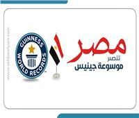انفوجراف|  مصر تتصدر موسوعة «جينيس» بالتاريخ والإنجازات