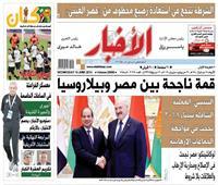 «الأخبار»| قمة ناجحة بين مصر وبيلاروسيا