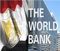 «من التعويم إلى الازدهار».. تقرير البنك الدولي عن الاقتصاد المصري