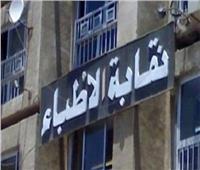 نقابة الأطباء تهاجم الترويج لدبلوم باسم «التغذية الطبية والعلاجية»