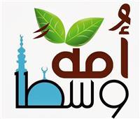 مقالات القراء| الوسطية في الإسلام