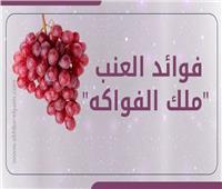 إنفوجراف | فوائد العنب «ملك الفواكه»