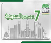 اليوم الوطني الـ89| «إنفوجراف» 7 ملوك حكموا السعودية