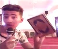 شاهد  صدمة.. شاب يغني مهرجانات بالمصحف داخل المسجد