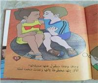 التفاصيل الكاملة لـ«قصة الأطفال» التي أشعلت السوشيال ميديا