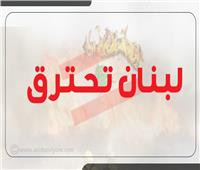 إنفوجراف| لبنان يحترق