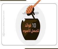إنفوجراف  10 فوائد للعسل الأسود