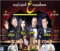 طرح البوستر النهائي لمسرحية «عبد الموجود ع الداون لود»