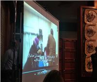 «الوطنية لمكافحة الفساد» تستعرض فيلما تسجيليا عن نشاطها بالجلسة التحضيرية لمؤتمر الشأن العام