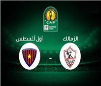 بث مباشر| مباراة الزمالك وأول أغسطس في دوري أبطال أفريقيا