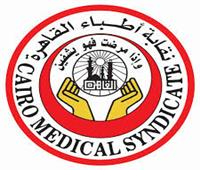 في مؤشر لانتهاء الأزمة| الصحة ترسل قواعد التكليف الجديد لنقابة الأطباء