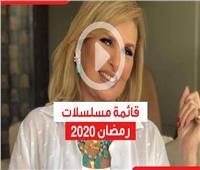 فيديوجراف | قائمة مسلسلات رمضان 2020