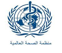 «الصحة العالمية» تؤكد ظهور أولى حالات الكورونا المستجدفي الإمارات