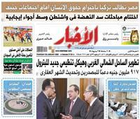 «الأخبار»| مصر تطالب تركيا باحترام حقوق الإنسان أمام اجتماعات جنيف