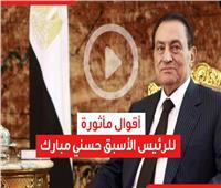 فيديوجراف| أبرزها «الوطن باق والأشخاص زائلون».. أقوال مأثورة لـ«مبارك»