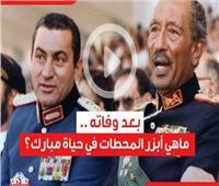فيديوجراف | بعد وفاته.. أبرز المحطات في حياة مبارك