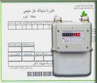 معلومة تهمك.. خطوات قراءة عداد الغاز بالمنزل وطرق التحصيل إلكترونيا