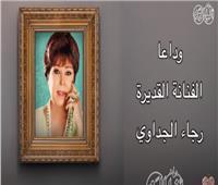 أخبار اليوم| بعد وفاتها .. محطات في حياة رجاء الجداوي.. فيديو