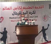 رئيس اللجنة الطبية لكأس العالم لليد يكشف سر نجاح الدورة