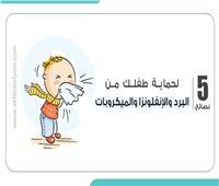 إنفوجراف  5 نصائح لحماية طفلك من البرد والأنفلونزا