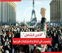 فيديوجراف| «الأمن الشامل» يتسبب في اندلاع احتجاجات فرنسا