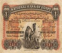 خصم جزء من رواتب موظفي الحكومة لإعانة «البنوك»