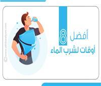 إنفوجراف  أفضل 8 أوقات لشرب الماء