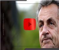 «اتهامات فساد» تزج بالرئيس الفرنسي السابق «ساركوزي» إلى السجن| فيديوجراف