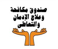 إنفوجراف  نتائج حملة «أنت اقوى من المخدرات» لصندوق مكافحة الإدمان