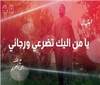 من لي سواك  ابتهال «يا من اليك تضرعي ورجائي» مع المنشد أحمد العمري