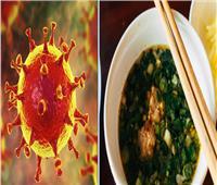 «حساء صيني»: يخفض معدل وفيات كورونا بنسبة 50 %