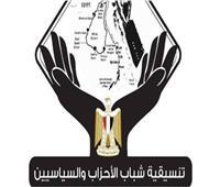 تنسيقية شباب الأحزاب.. همزة الوصل بين الحكومة والشعب