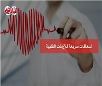 أسرع طريقة لعمل إسعافات أولية لمريض الأزمة القلبية   فيديو