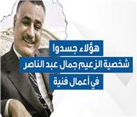 انفوجراف  هؤلاء جسدوا شخصية الزعيم جمال عبد الناصر في أعمال فنية