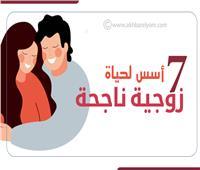 إنفوجراف| 7 أسس لحياة زوجية ناجحة